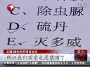 立顿 检出违禁农药  联合利华称符合国标 东方新闻