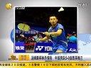 汤姆斯杯林丹领衔 中国男队5-0首胜英格兰 说天下 120521
