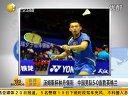 汤姆斯杯林丹领衔 中国男队5-0首胜英格兰 120521 说天下