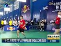 2012城市羽毛球赛福建赛区比赛落幕 120603 福建卫视新闻