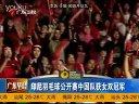 印尼羽毛球公开赛中国队获女双冠军 广东早晨 120618