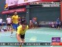 西安民间羽毛球比赛开始啦 都市热线 120819