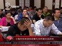 上海市羽毛球协会第九次代表大会召开[午间体育新闻]