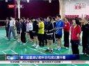 第三届星湖记者杯羽毛球比赛开幕[体坛资讯]
