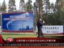上海市第十六届高尔夫业余公开赛开赛[晚间体育新闻]