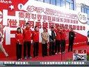 上海:中国羽毛球公开赛开战  国手进校园参与互动[东方新闻]