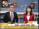 """上海女排教练""""性骚扰""""队员被撤职  获行政警告处分[说天下]"""