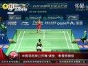 中国羽毛球公开赛  谌龙、李雪芮晋级[午间体育新闻]