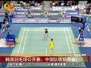 韩国羽毛球公开赛:中国队收获两金 直播京津冀 130115
