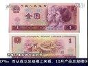 理财宝典 2011 旧版人民币收藏大盘点 111110