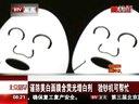 谨防美白面膜含荧光增白剂  验钞机可帮忙 北京您早