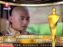 安徽卫视国剧盛典 2011:步步惊心 年度网络最受欢迎电视剧 安徽卫视