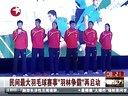 """民间最大羽毛球赛事""""羽林争霸""""再启动[看东方]"""