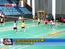 全国少年甲组羽毛球比赛今天在我市开赛 [CQTV早新闻]