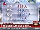 雅安地震大救援:地震遇难人数上升至192人[子午线]