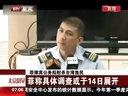 菲公务船射杀台湾渔民:菲称具体调查或于14日展开 菲将调查射杀渔民事件