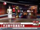 2013苏迪曼杯羽毛球团体赛:半决赛中国遭遇丹麦[看东方]