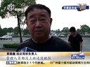 驾校女学员错踩油门撞死男学员  事发时教练不在车内[上海早晨]
