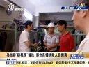 """马当路""""群租房""""整改  部分床铺拆除人员搬离[上海早晨]"""