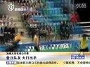 加拿大羽毛球公开赛:昔日队友  大打出手[上海早晨]