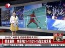 2013广州羽毛球世锦赛昨天开打[看东方]