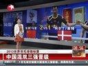 2013世界羽毛球锦标赛:中国混双三强晋级 看东方 130807