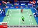 广州:羽毛球世锦赛——林丹、李宗伟顺利晋级[都市晚高峰]