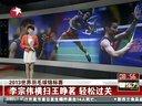 2013世界羽毛球锦标赛:林丹完胜大马新秀 轻松晋级 看东方 20130809 标清