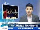羽毛球世锦赛:林丹2-0横扫谌龙  第6次晋级4强[新闻早报]