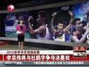 2013世界羽毛球锦标赛 看东方 130810