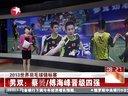 2013世界羽毛球锦标赛:男双——蔡赟/傅海峰晋级四强 [看东方]