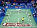 2013羽毛球世锦赛 130811
