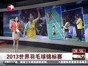 2013世界羽毛球锦标赛:男单决赛——林丹16-21/21-13/20-17李宗伟(伤退)[看东方