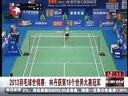 2013羽毛球世锦赛:林丹获第18个世界大赛冠军[东方午新闻]