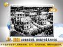 河北版楼顶别墅:被戏称中国最高的四合院[说天下]