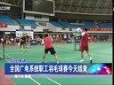 全国广电系统职工羽毛球赛今天结束[浙江新闻联播]