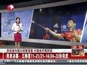 羽毛球中国大师赛落幕 中国选手揽四冠 看东方 130916