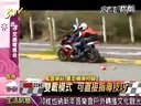 HD MOTO 安駕民視風雲車談 女車友孟潔重裝上路  PART4 鴻寶新板店  恒典車業