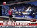 中国羽毛球公开赛综合 看东方 131118