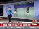 2013年香港羽毛球公开赛落幕:女双决赛——包宜鑫/汤金华18-21/21-16/21-15区冬妮