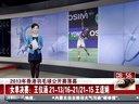 2013年香港羽毛球公开赛落幕:女单决赛——王仪涵21-13/16-21/21-15王适娴[看东方