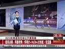 2013年香港羽毛球公开赛落幕:混双决赛——阿德考特/怀特21-14/24-22刘成/包宜鑫[看东