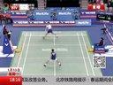 韩国羽毛球赛:中国队夺四金[都市晚高峰]
