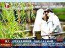 重庆:大学生偷食禁果结婚  毕业时儿子上幼儿园[超级新闻场]