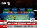 英国:全英羽毛球公开赛——中国赢两项冠军  谌龙不敌李宗伟[都市晚高峰]