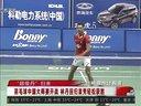 """""""超级丹""""归来:羽毛球中国大师赛开战  林丹回归首秀轻松获胜[新闻眼]"""