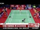 尤伯杯:中国力挫韩国  将与日本争冠[午间新闻]