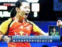 2014年尤伯杯世界羽球女子团体赛重庆姑娘李雪芮率中国队成功卫冕[直播重庆]