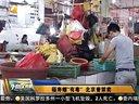 """福寿螺""""有毒""""北京曾禁卖华夏夜表情140702视频"""