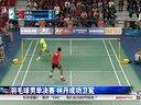 2014亚运会:羽毛球男单决赛 林丹成功卫冕